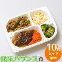健康バランス食(10食セット) 【冷凍弁当 冷凍食品 冷凍 弁当 冷食 惣菜 おかず 昼食 ランチ 簡単おかず 簡単調理 レ…
