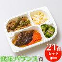 健康バランス食(21食セット) 【冷凍弁当 冷凍食品 冷凍 弁当 冷食 惣菜 おかず 昼食 ランチ 簡単おかず 簡単調理 レ…
