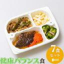 健康バランス食(7食セット) 【冷凍弁当 冷凍食品 冷凍 弁当 冷食 惣菜 おかず 昼食 ランチ 簡単おかず 簡単調理 レ…