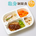 塩分制限食(14食セット) 【冷凍弁当 冷凍食品 冷凍 弁当 冷食 惣菜 おかず 昼食 ランチ 簡単おかず 簡単調理 レンジ…
