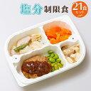 塩分制限食(21食セット) 【冷凍弁当 冷凍食品 冷凍 弁当 冷食 惣菜 おかず 昼食 ランチ 簡単おかず 簡単調理 レンジ…