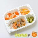 【送料無料】やわらか食(14食セット) 管理栄養士監修 まごころケア食 【冷凍弁当 冷凍食品 冷凍 冷食 惣菜 おかず …