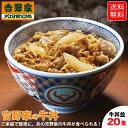 吉野家の牛丼 20食セット 【送料無料】 紅しょうが2袋付 冷凍 牛丼の具 吉牛 レトルト...