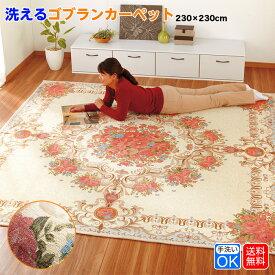 洗える!ゴブラン織り ラグ カーペット 大判 4.5畳サイズ 230×230cm 【送料無料】リビング 花柄 ベージュ系