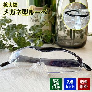 拡大鏡 ルーペ メガネ 7点セット 拡大倍率1.8倍【送料無料】 ブルーライトカット レンズ 眼鏡 めがね 虫眼鏡