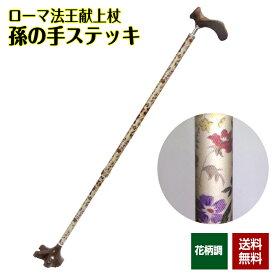 杖 自立式 ローマ法王献上の杖 花柄赤 左手用 孫の手 ステッキ 【送料無料】 杖先ゴム仕様