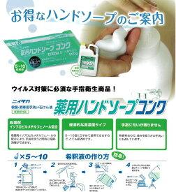 【薬用ハンドソープコンク 希釈ボトル+濃縮パウチ4袋(500g)】薬用 ハンドソープ 濃縮タイプ 感染予防 衛生商品