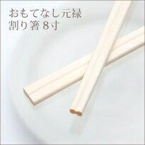おもてなし元禄箸(500膳)長さ20.3厚み4.2