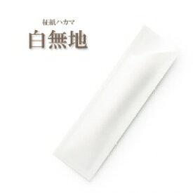 箸袋 柾紙ハカマ 白無地(500枚)38×128