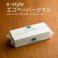 【エコペーパータオル エコノミーサイズ 40パック】紙タオル 業務用 日用品