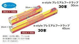 【プレミアムフードラップ30cm(30cm×100m)1ケース30本入】業務用 日用品
