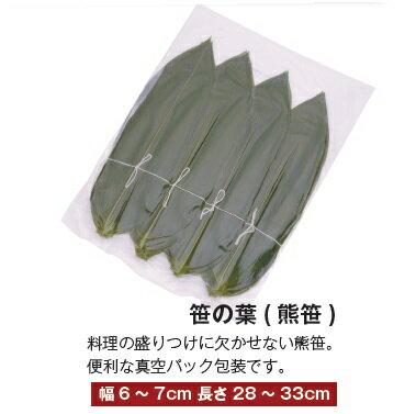 【熊笹(笹の葉)100枚】業務用 真空パック お料理 演出 料理用