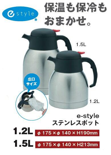 【ステンレスポット1.5L】業務用 キッチン用品 水差し 保温 テーブルポット