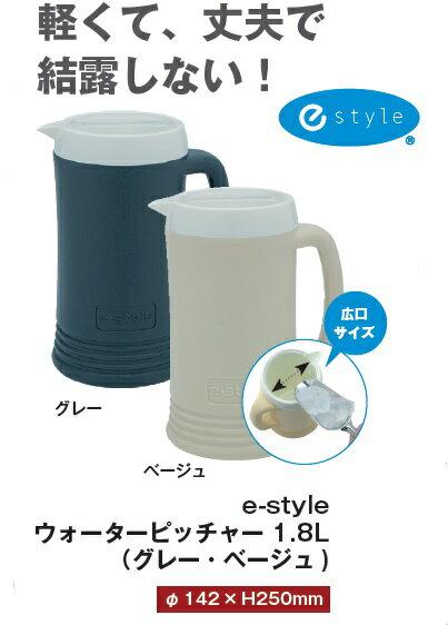 【ウォーターピッチャー1.8L】水入れ テーブル用品 水入れサービス