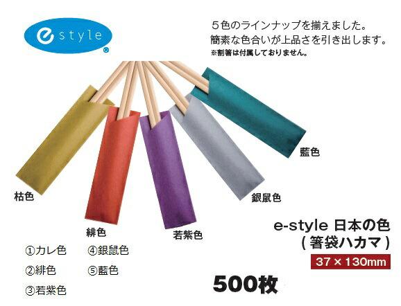 日本の色 選べる5色【ハカマ箸袋 500枚】 ミニ箸袋 柾紙 高級 色付き既製品 カラー箸袋 お洒落