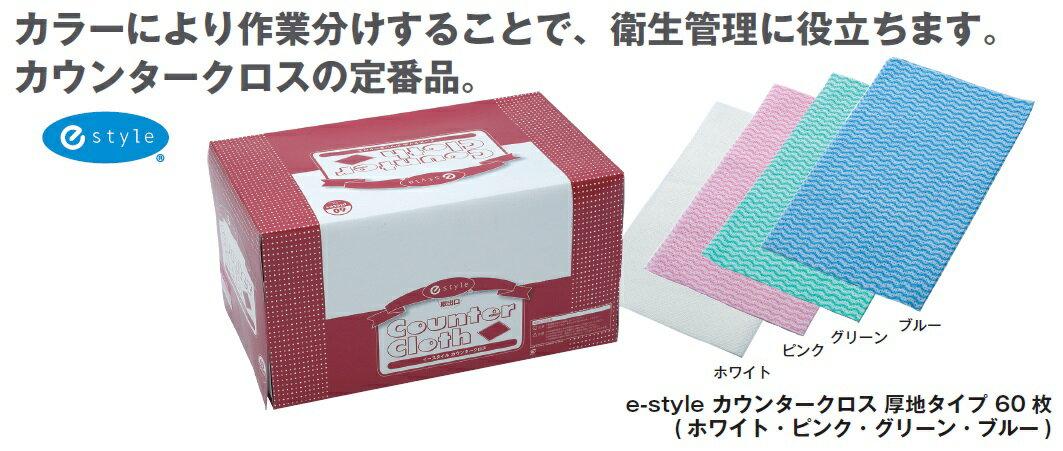 【カウンタークロス】ふきん テーブルタオル 業務用テーブル拭き 衛生商品 ふきん掛け 布巾