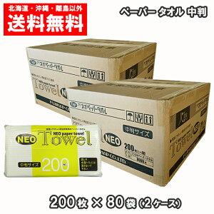 フジネオ ペーパータオル 中判 シングル 200枚×80袋(40袋入×2ケース) 送料無料 フジネオ2ケース