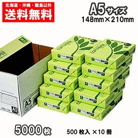 コピー用紙 A5  コピー用紙  高白色 5000枚(500枚×10冊) 送料無料 a5 コピーペーパー 1ケース