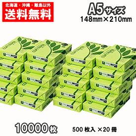 コピー用紙 A5 10000枚(500枚×20冊)APPJ 高白色 印刷 用紙 送料無料 a5 2ケース