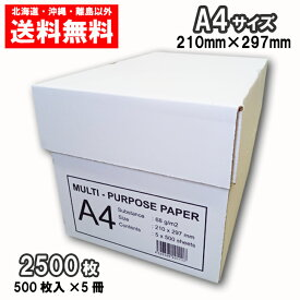 コピー用紙 A4 2500枚(500枚×5冊) APPJ 高白色 印刷 用紙 送料無料 a4 1ケース