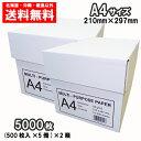 コピー用紙 A4 5000枚(500枚×10冊) APPJ 高白色 印刷 用紙 送料無料 a4 2500枚×2ケース