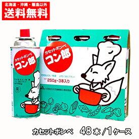 東海 コン郎 カセットボンベ  48本(3本パック×16)カセットガス 1ケース