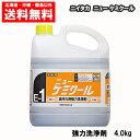 ニイタカ ニューケミクール 業務用 油汚れ用強力洗浄剤 4.0kg 送料無料