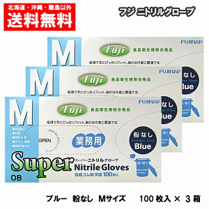 フジ スーパーニトリルグローブ 粉なし ブルー Mサイズ 300枚(100枚入り×3箱) 送料無料