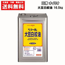 日清 オイリオ リノール 大豆白絞油 業務用 16.5kg 送料無料