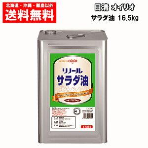 日清オイリオ リノール サラダ油(業務用) 16.5kg 送料無料