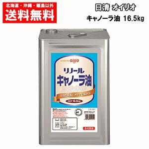 日清オイリオ リノール キャノーラ油(業務用) 16.5kg 送料無料