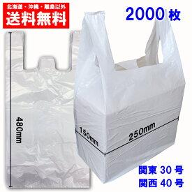 在庫処分 レジ袋40号 (関西サイズ)、30号(関東サイズ) マチ付 乳白色 100枚×20パック ゴミ袋 送料無料 U-40L