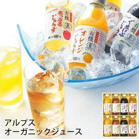 アルプス オーガニックジュースセット CAU-300 (-K2052-101-) (t0) | 出産内祝い 結婚内祝い 快気祝い お祝い オレンジ グレープ アップル 瓶