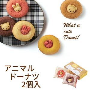 カリーノ アニマルドーナツ 2個 CAD-5 (-90042-01-) (t3) | 内祝い ギフト お菓子 人気 出産内祝い 結婚内祝い 快気祝い