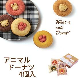 カリーノ アニマルドーナツ 4個 CAD-10 (-90042-02-) (t3) | 内祝い ギフト お菓子 人気 出産内祝い 結婚内祝い 快気祝い