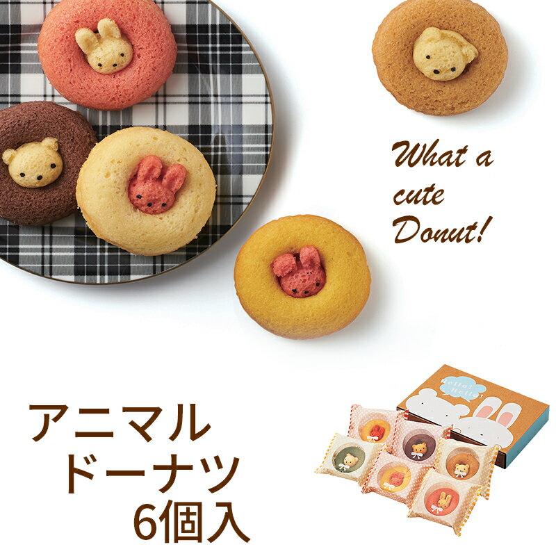 カリーノ アニマルドーナツ 6個 CAD-15 (-98036-03-) (t3) | 内祝い ギフト お菓子 人気 出産内祝い 結婚内祝い 快気祝い