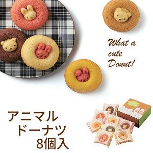 カリーノ アニマルドーナツ 8個 CAD-20 (-90042-04-) (t3) | 内祝い ギフト お菓子 人気 出産内祝い 結婚内祝い 快気祝い