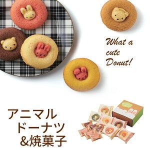 アニマルドーナツ&焼菓子セット A CADY-30 (-90042-07-) (t3) | 内祝い ギフト お菓子 人気 出産内祝い 結婚内祝い 快気祝い