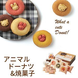 アニマルドーナツ&焼菓子セット B CADY-40 (-90042-08-) (個別送料込み価格) (t3) | 内祝い ギフト お菓子 人気 出産内祝い 結婚内祝い 快気祝い