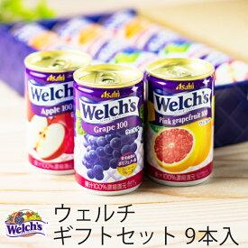 ウェルチ フルーツジュースギフト W10 (-K8862-104-) (個別送料込み価格) (t0)| お中元 御中元 暑中見舞い 残暑見舞い 内祝い 出産 結婚 快気祝いプレゼント プレミアムジュース welch