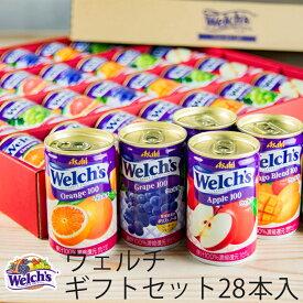 ウェルチ フルーツジュースギフト W30 (-K8862-806-) (個別送料込み価格) (t0)| お中元 御中元 暑中見舞い 残暑見舞い 内祝い 出産 結婚 快気祝いプレゼント プレミアムジュース welch