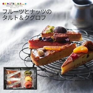 ホシフルーツ フルーツとナッツのタルト&クグロフ 7個 NTKG-7 (-99024-03-) (個別送料込み価格) (t3) ? 内祝い ギフト お菓子 人気 出産内祝い 結婚内祝い 快気祝い