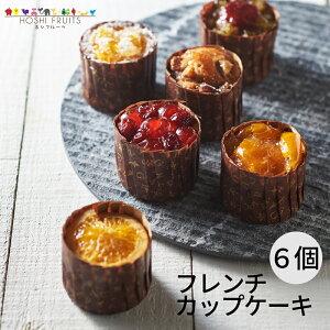 ホシフルーツ フレンチカップケーキ 6個 HFSC-6 (-90015-04-) (t3) | 内祝い ギフト お菓子 人気 出産内祝い 結婚内祝い 快気祝い