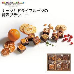 ホシフルーツ ナッツとドライフルーツの贅沢ブラウニー 6個 HFB-001 (-90017-01-) (個別送料込み価格) (t3) | 内祝い ギフト お菓子 人気 出産内祝い 結婚内祝い 快気祝い