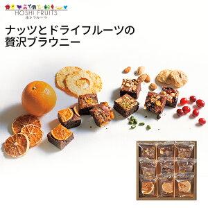 ホシフルーツ ナッツとドライフルーツの贅沢ブラウニー 9個 HFB-002 (-90017-02-) (個別送料込み価格) (t3) | 内祝い ギフト お菓子 人気 出産内祝い 結婚内祝い 快気祝い