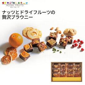 ホシフルーツ ナッツとドライフルーツの贅沢ブラウニー 12個 HFB-003 (-90017-03-) (個別送料込み価格) (t3) | 内祝い ギフト お菓子 人気 出産内祝い 結婚内祝い 快気祝い