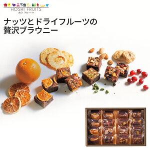 ホシフルーツ ナッツとドライフルーツの贅沢ブラウニー 16個 HFB-004 (-90017-04-) (t3) | 内祝い ギフト お菓子 人気 出産内祝い 結婚内祝い 快気祝い
