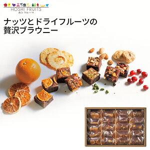 ホシフルーツ ナッツとドライフルーツの贅沢ブラウニー 20個 HFB-005 (-90017-05-) (個別送料込み価格) (t3) | 内祝い ギフト お菓子 人気 出産内祝い 結婚内祝い 快気祝い