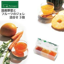 パティスリー ポタジエ 国産野菜とフルーツのジュレ詰合せ 3個 PJYFJ-3 (-99040-01-) (個別送料込み価格) (t3) | 内祝い ギフト お菓子 人気 出産内祝い 結婚内祝い 快気祝い