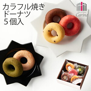 カリーノ カラフル焼ドーナツ 5個 CYD-10 (-90043-01-) (個別送料込み価格) (t3) | 内祝い ギフト お菓子 人気 出産内祝い 結婚内祝い 快気祝い
